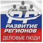 Деловые люди субъектов РФ