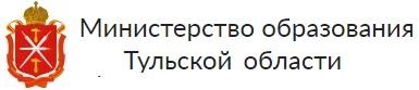 Министерство образования Тульской области