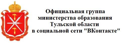 Министерство образования Тульской области Официальная группа ВКонтакте